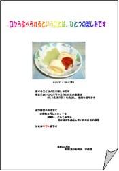 eiyouka-pamphlets